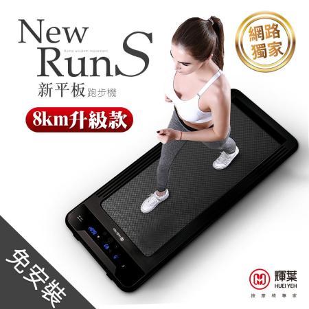 輝葉 newrunS新平板 跑步機(電控升級款)