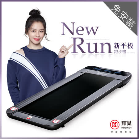 輝葉 newrun新平板 跑步機 HY-20603