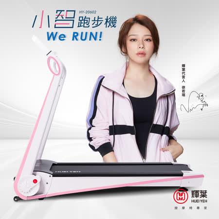 輝葉 Werun 小智跑步機