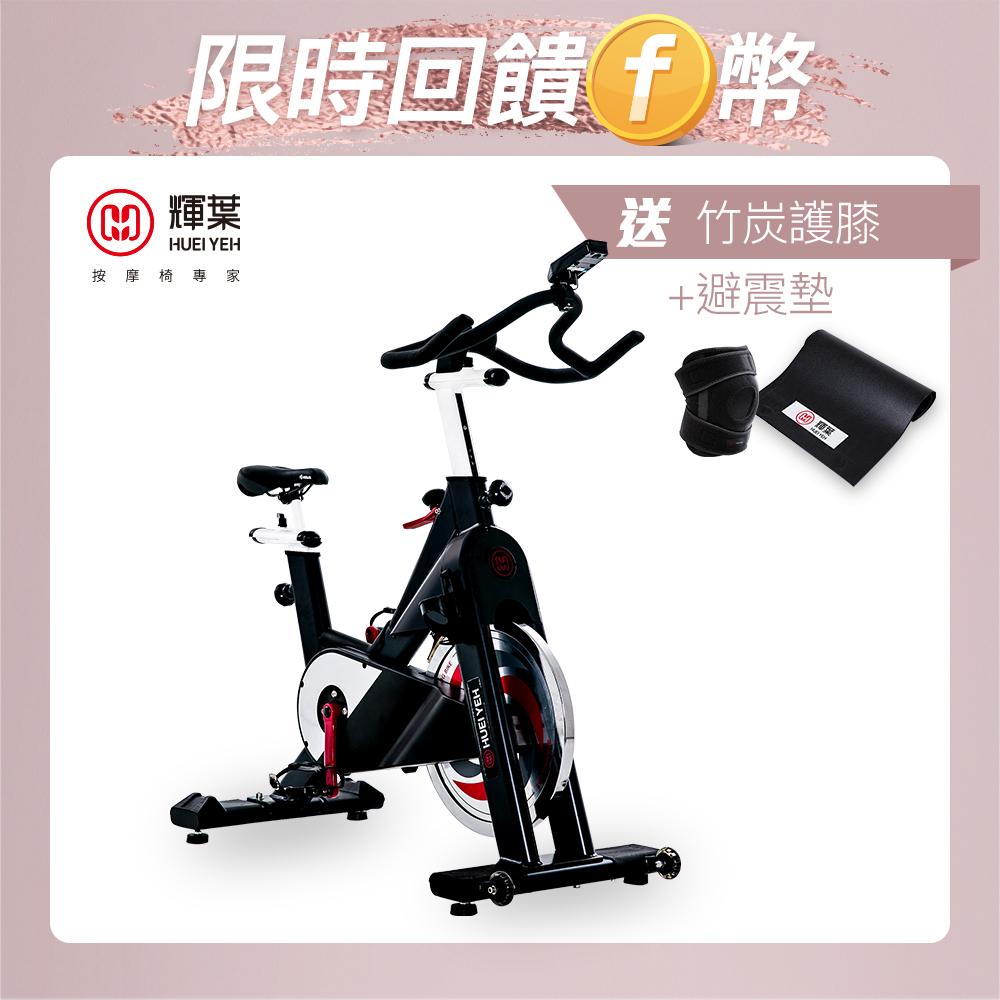輝葉 商用級20kg飛輪健身車HY-20150