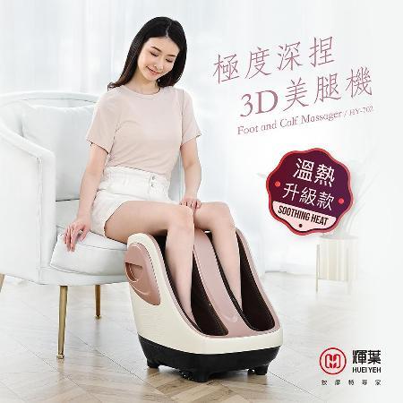 輝葉 極度深捏 3D美腿機