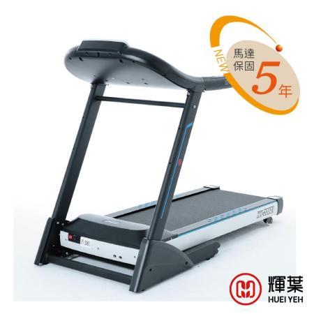 輝葉 旗艦型輕商用跑步機HY-20601