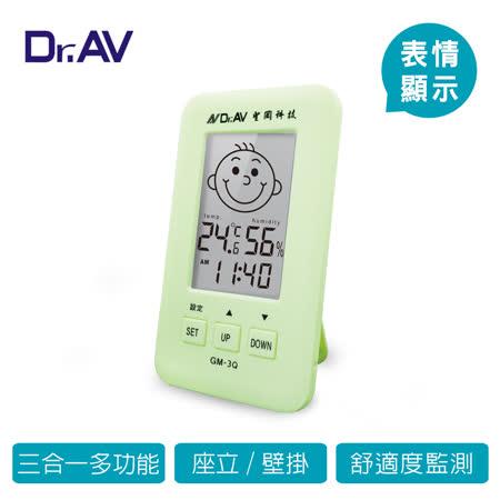 Dr.AV三合一 智能液晶溫濕度計