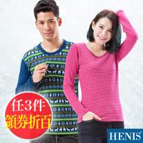 【千元再折百】HENIS 男女速暖絨系列 發熱衣 特惠組