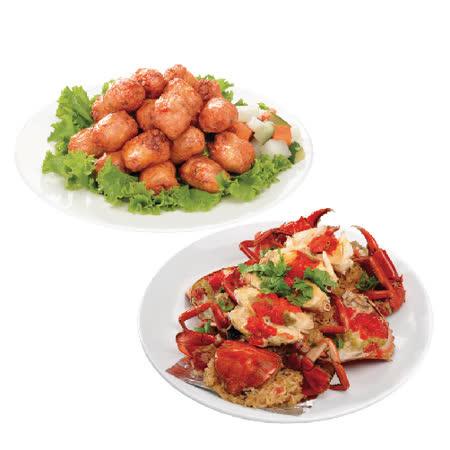 提貨券-台南阿美飯店 紅蟳米糕+蝦棗