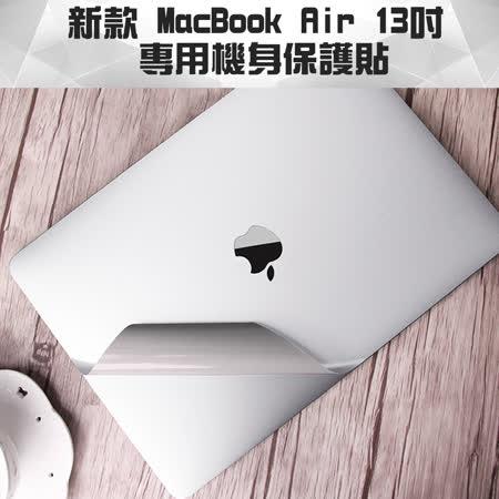 2018新款 MacBook Air 13吋 A1932專用機身保護貼(銀色)