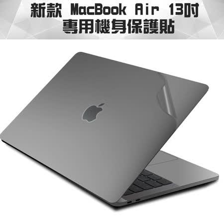 2018新款 MacBook Air 13吋 A1932專用機身保護貼(透明磨砂)