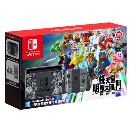 任天堂switch同捆機 明星大亂鬥特別版