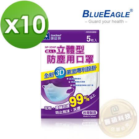 【藍鷹牌】台灣製白色成人立體防塵口罩 5片*10包