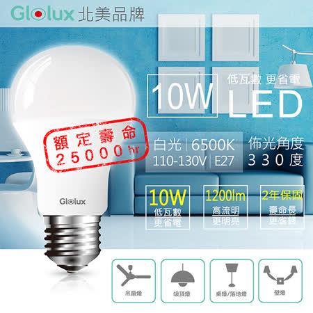 Glolux北美品牌 10W 高亮度LED燈泡(20入)