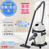 【勳風】乾溼吹多功能家庭營業二用吸塵器(HF-3329)不鏽鋼20公升