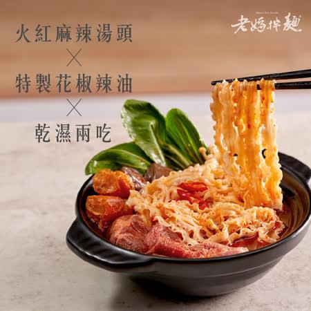 老媽拌麵 麻辣火鍋湯麵1盒(份)