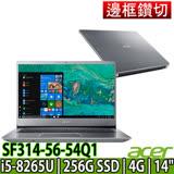 (特)Acer SF314-56-54Q1 i5-8265U/4G/256G PCIe/14吋FHD IPS銀色 輕薄美型筆電