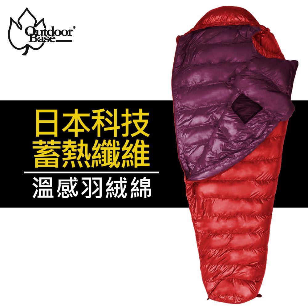 【Outdoorbase】日本纖維技術溫感羽絨保暖睡袋(非Thermolite) 24769