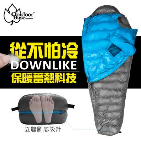 Outdoorbase日本纖維技術溫感羽絨保暖睡袋