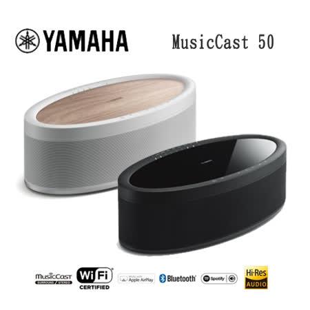 YAMAHA MusicCast 50 多功能藍芽無限喇叭