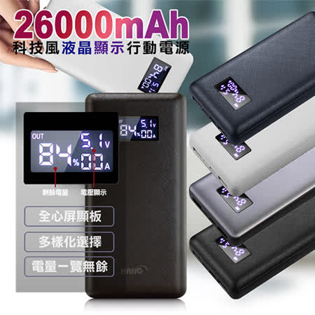 HANG PD閃充 26000mAh 行動電源