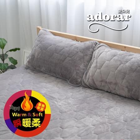 Adorar愛朵兒 平單式 兩用保暖枕墊-灰(2入)