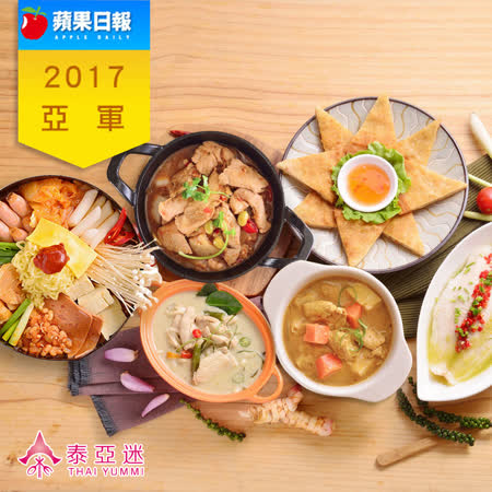 泰亞迷 異國年菜部隊鍋6菜組