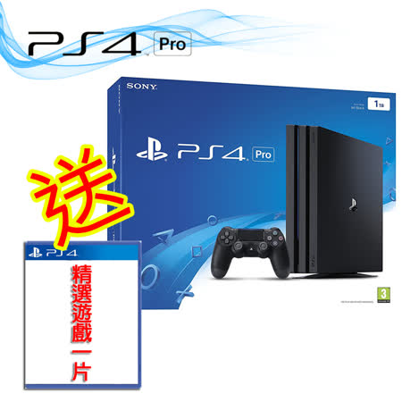SONY PS4 Pro 1TB 送:精選遊戲任選一