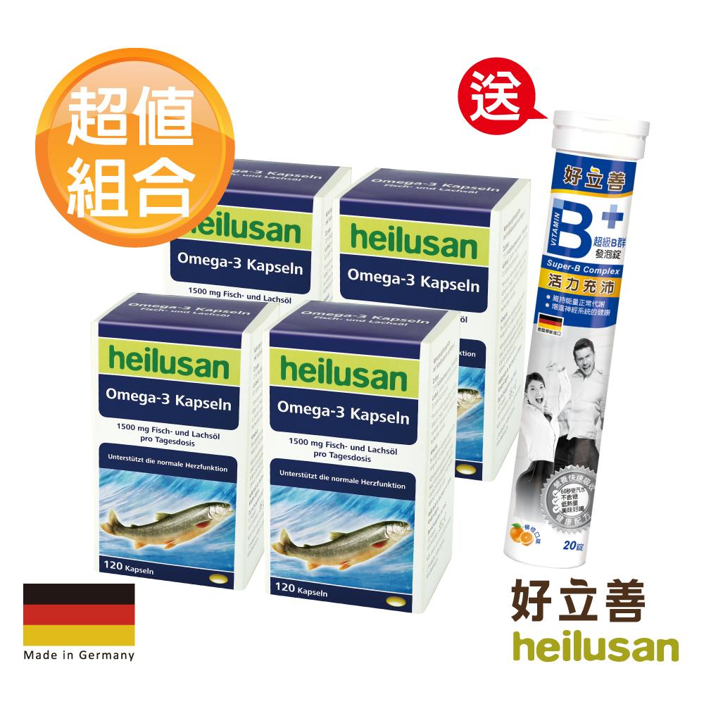 德國 好立善 純淨深海鮭魚油(120粒)四入組 (贈超級B群發泡錠)