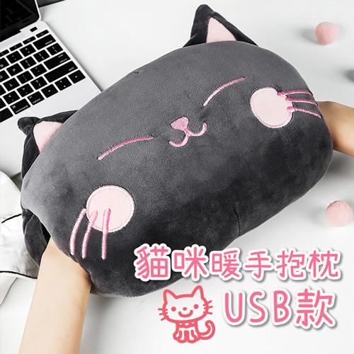 貓咪暖手抱枕USB款