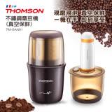 THOMSON 不鏽鋼磨豆機(真空保鮮) TM-SAN01