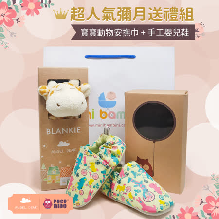 寶寶彌月禮盒組 品牌安撫巾+手工嬰兒鞋