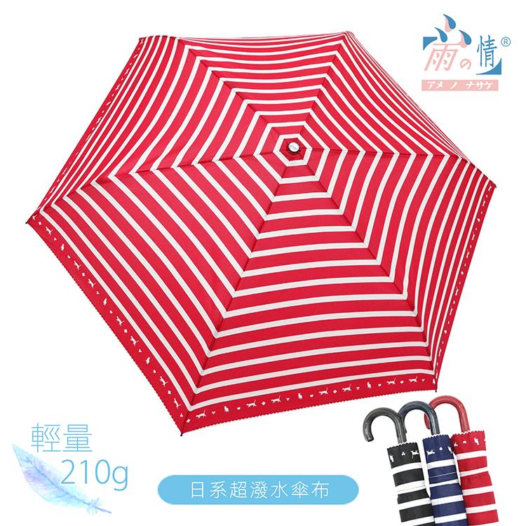 【台灣雨之情】日系三折彎頭防風貓咪傘- 紅白條紋 -輕量/防曬/抗UV/晴雨傘