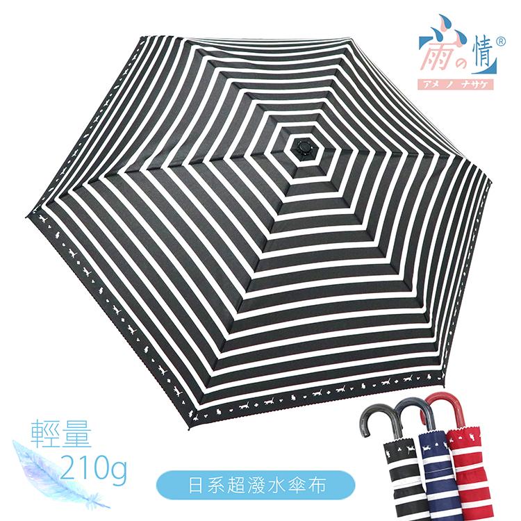 【台灣雨之情】日系三折彎頭防風貓咪傘- 黑白條紋 -輕量/防曬/抗UV/晴雨傘