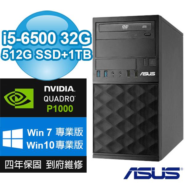 華碩 ASUS B250 商用電腦(i5-6500 32G 512G SSD+1TB DVDRW Quadro P1000 Win7 / Win10 專業版 四年保固)