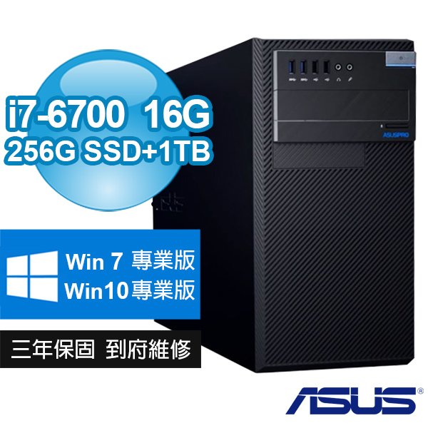 華碩 ASUS B250 商用電腦(i7-6700 16G 256G SSD+1TB DVDRW Win7 / Win10 專業版 三年保固)