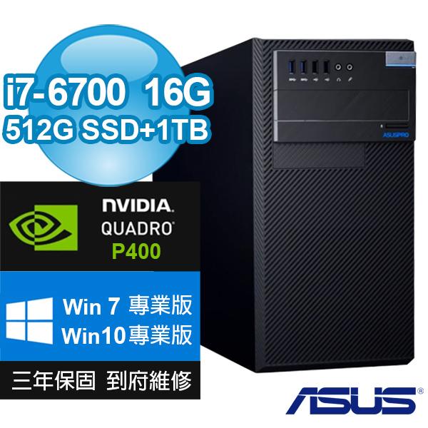 ASUS B250 商用電腦(i7-6700 16G 512G SSD+1TB DVDRW Quadro P400 Win7 / Win10 專業版 三年保固)