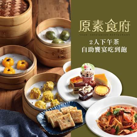 台北原素食府 2人下午茶