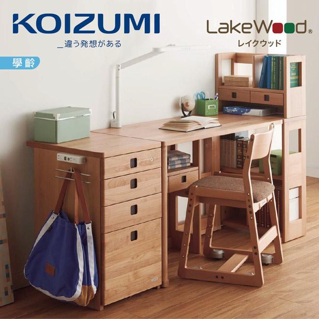 【KOIZUMI】LakeWood成長組合書桌組LDL-770