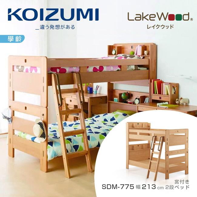 【KOIZUMI】LakeWood兒童雙層床組SDM-775