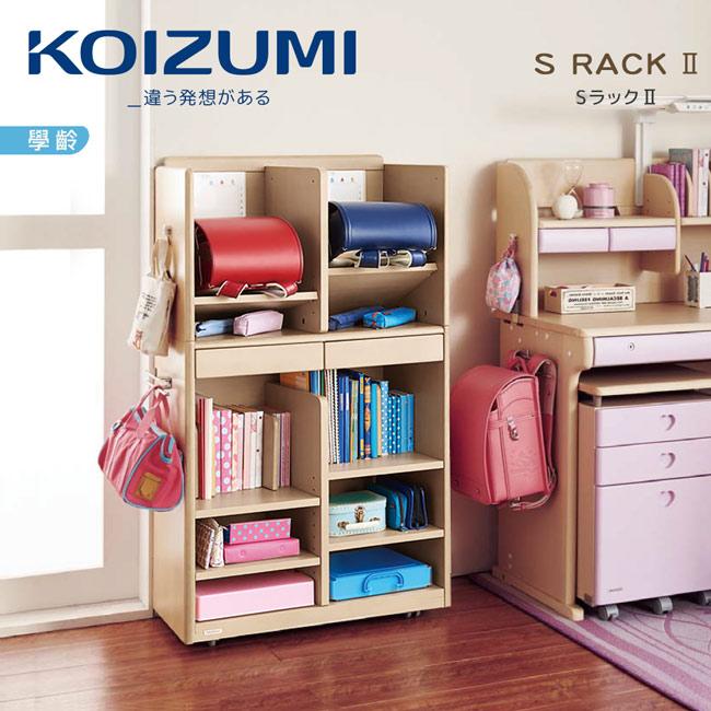 【KOIZUMI】S RACK II兒童書櫃SDB-561