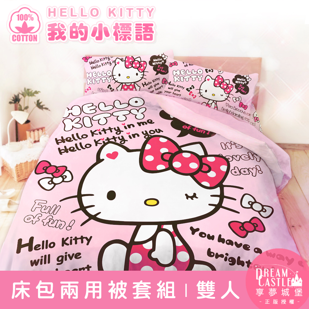 【享夢城堡】精梳棉雙人床包兩用被套四件組-HELLO KITTY 我的小標語-粉