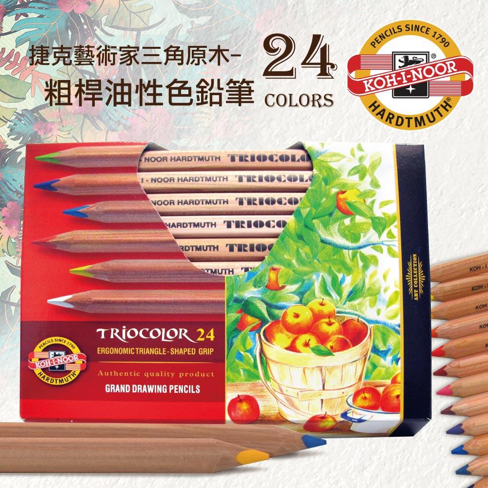 KOH-I-NOOR HARDTMUTH - 3154 捷克藝術家三角原木粗桿油性色鉛筆-24色