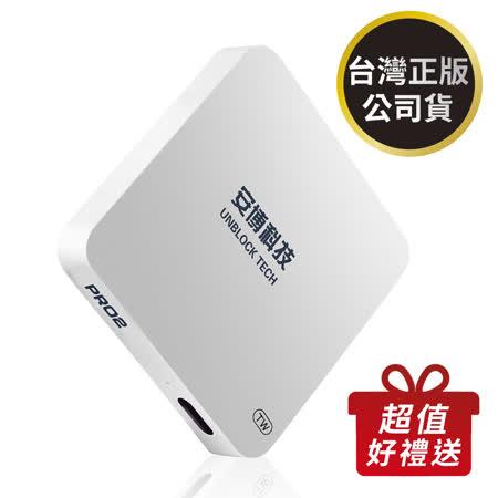 安博盒子 UPRO2 X950  歡慶七周年限時降價