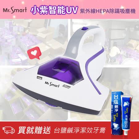 Mr.Smart 小紫智能UV 紫外線HEPA除蹣吸塵機