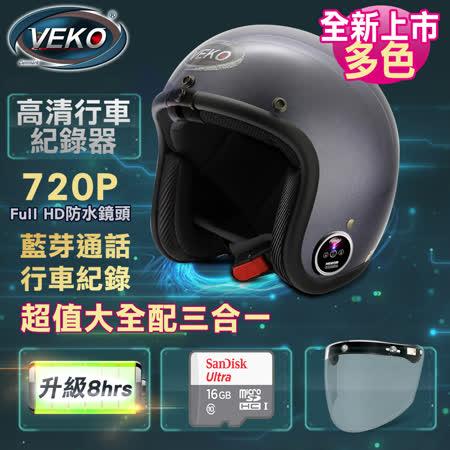 VEKO720P行車紀錄器 +藍芽通訊安全帽