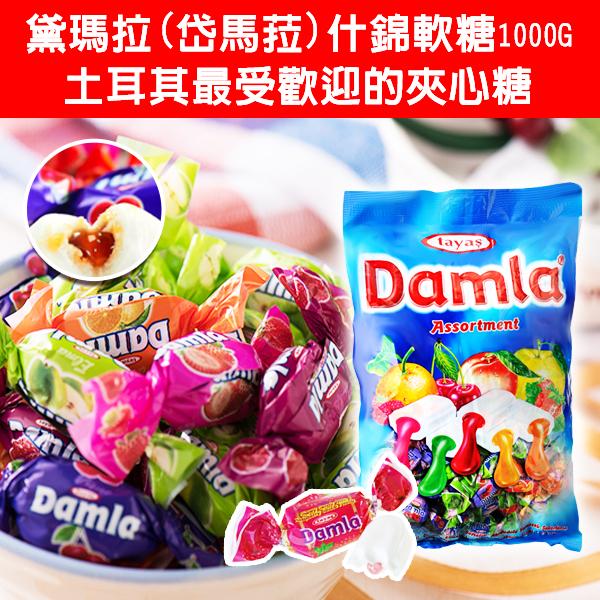 〔滿件折扣〕土耳其進口 黛瑪拉什錦軟糖 1kg(袋裝)*2包價格$260