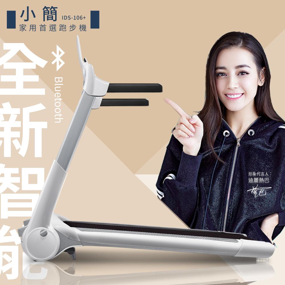 【映峻】小簡寬跑型跑步機(加寬跑步帶、左右手把、安心舒適)