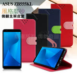 NISDA for ASUS Zenfone Max (M1) ZB555KL 風格磨砂側翻皮套
