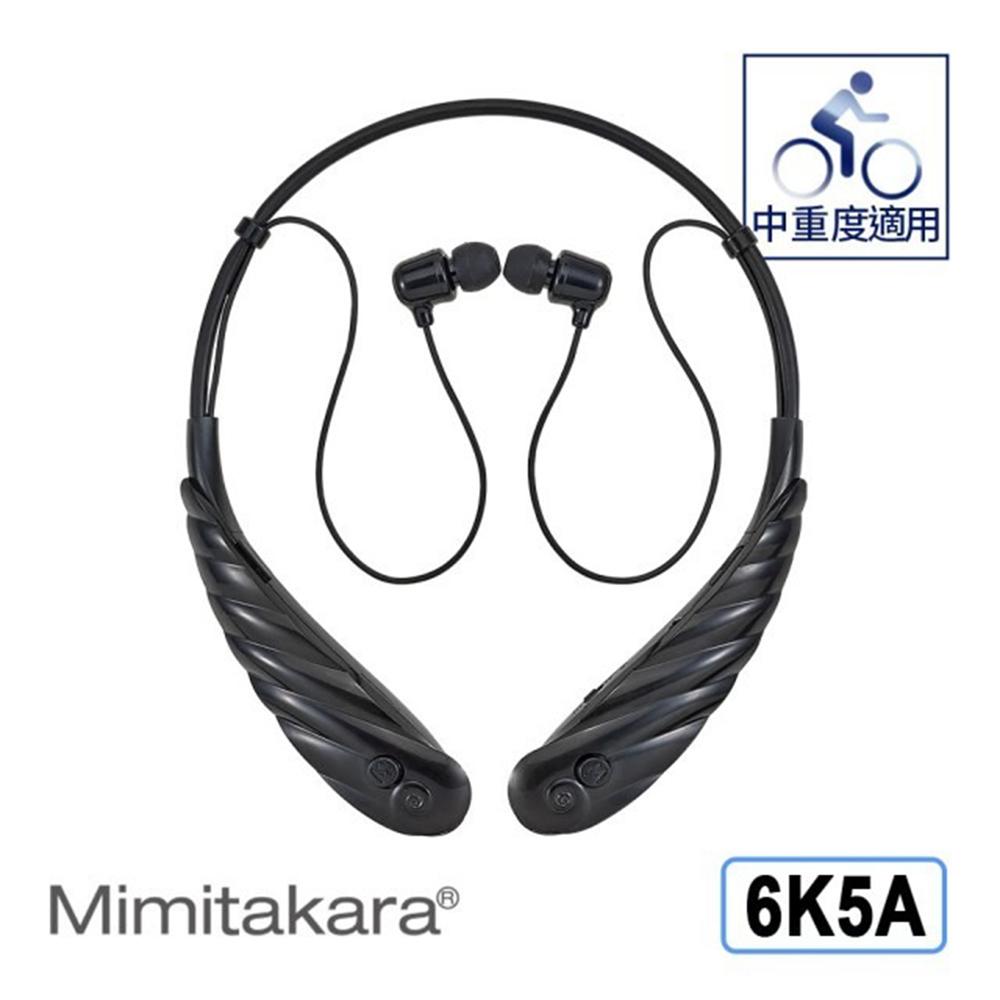 耳寶 助聽器(未滅菌)【Mimitakara】充電脖掛型助聽器 6K5A(黑)[重度適用][方便運動][支援藍牙]