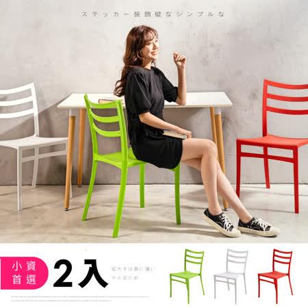 Style 高背造型餐椅-2入