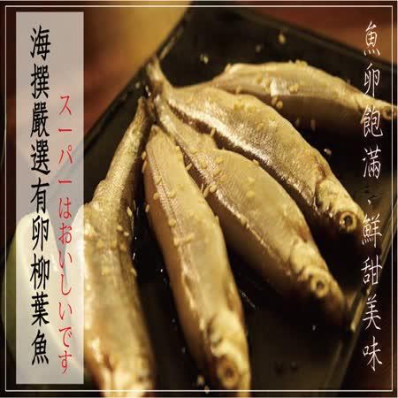 【海撰嚴選】 有卵柳葉魚300g