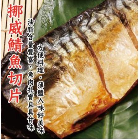 【海撰嚴選】 挪威鯖魚切片180g