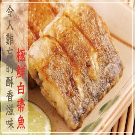 【海撰嚴選】 極鮮野生白帶魚300g